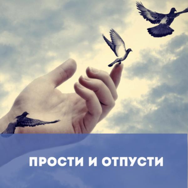 русской прости и отпусти открытка каждого нас