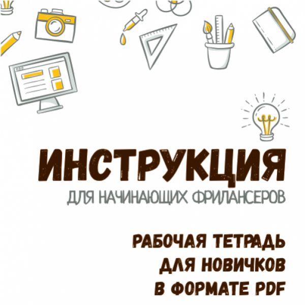 Как новичку начать во фрилансе удаленная работа картографа в москве